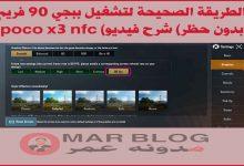 الطريقة الصحيحة لتشغيل ببجي 90 فريم poco x3 nfc (بدون حظر) شرح فيديو
