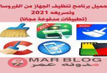 تحميل برنامج تنظيف الجهاز من الفيروسات وتسريعه 2021 (تطبيقات مدفوعة مجانا)
