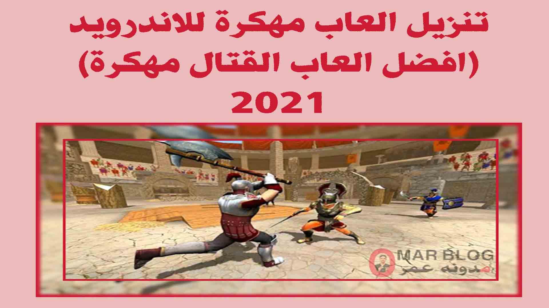 تنزيل العاب مهكرة للاندرويد (افضل العاب القتال مهكرة) 2021