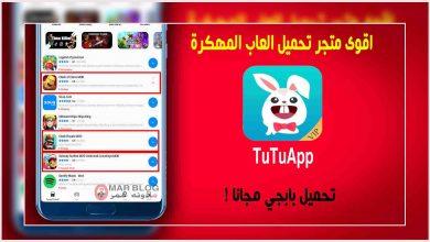 برنامج تنزيل العاب مهكرة 2021 TuTuApp (متجر تحميل العاب مهكرة 2021 للاندرويد)