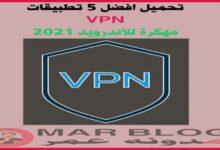 تحميل افضل 5 تطبيقات VPN مهكرة للاندرويد 2021 سريعة وامنة