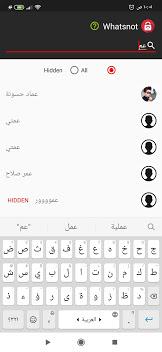 طريقة اخفاء الصورة الشخصية في الواتس لشخص واحد