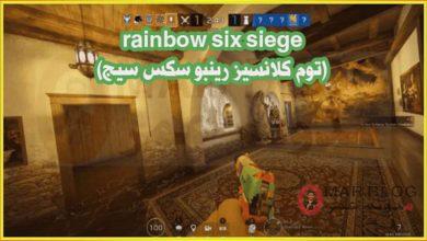 تحميل rainbow six siege (توم كلانسيز رينبو سكس سيج)