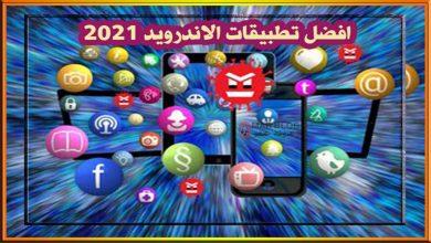 افضل تطبيقات الاندرويد 2021 – تطبيقات مدفوعة مجانا – تطبيقات ستفاجئ بها اصدقائك