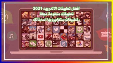افضل تطبيقات الاندرويد 2021 – تطبيقات مدفوعة مجانا – تطبيقات ستفاجئ بها اصدقائك .