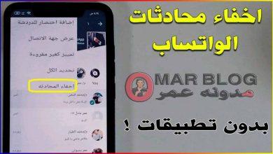 اخفاء محادثات الواتساب Whatsapp - سر رهيب فى الواتس اب (شرح فيديو)