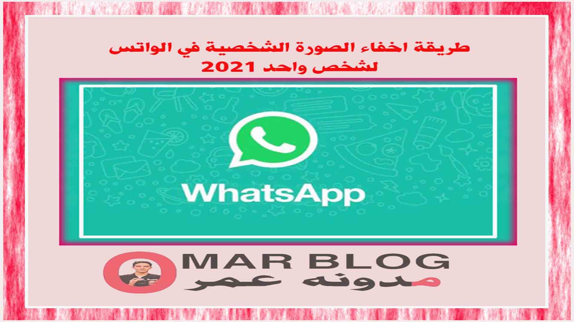طريقة اخفاء الصورة الشخصية في الواتس لشخص واحد 2021