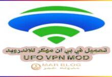 تحميل vpn مهكر للاندرويد 2021 (UFO VPN مهكر)