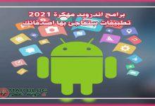 برامج اندرويد مهكرة 2021 - تطبيقات مدفوعة مجانا – تطبيقات ستفاجئ بها اصدقائك .