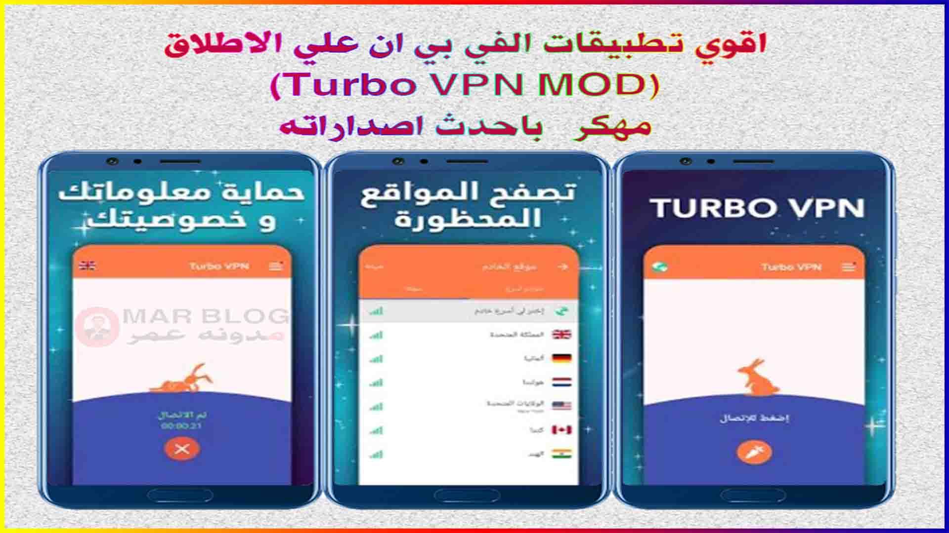 تحميل افضل تطبيقات VPN مهكرة للاندرويد 2021 (Turbo VPN MOD)