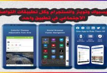 تحميل تطبيقات اندرويد مجانا برابط مباشر (افضل تطبيقات الاندرويد 2021)
