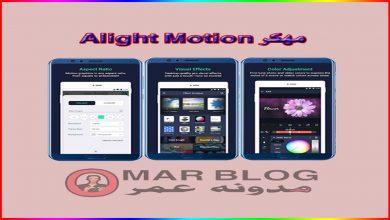 تحميل تطبيقات اندرويد مجانا برابط مباشر (Alight Motion مهكر)