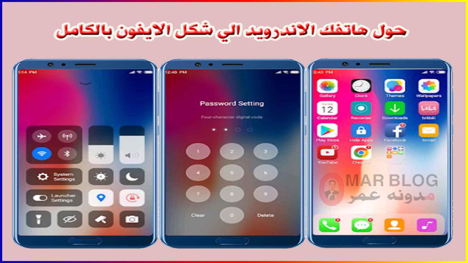 أجمل واقوى التطبيقات لتغيير شكل الهاتف بالكامل الى شكل جميل جدا .