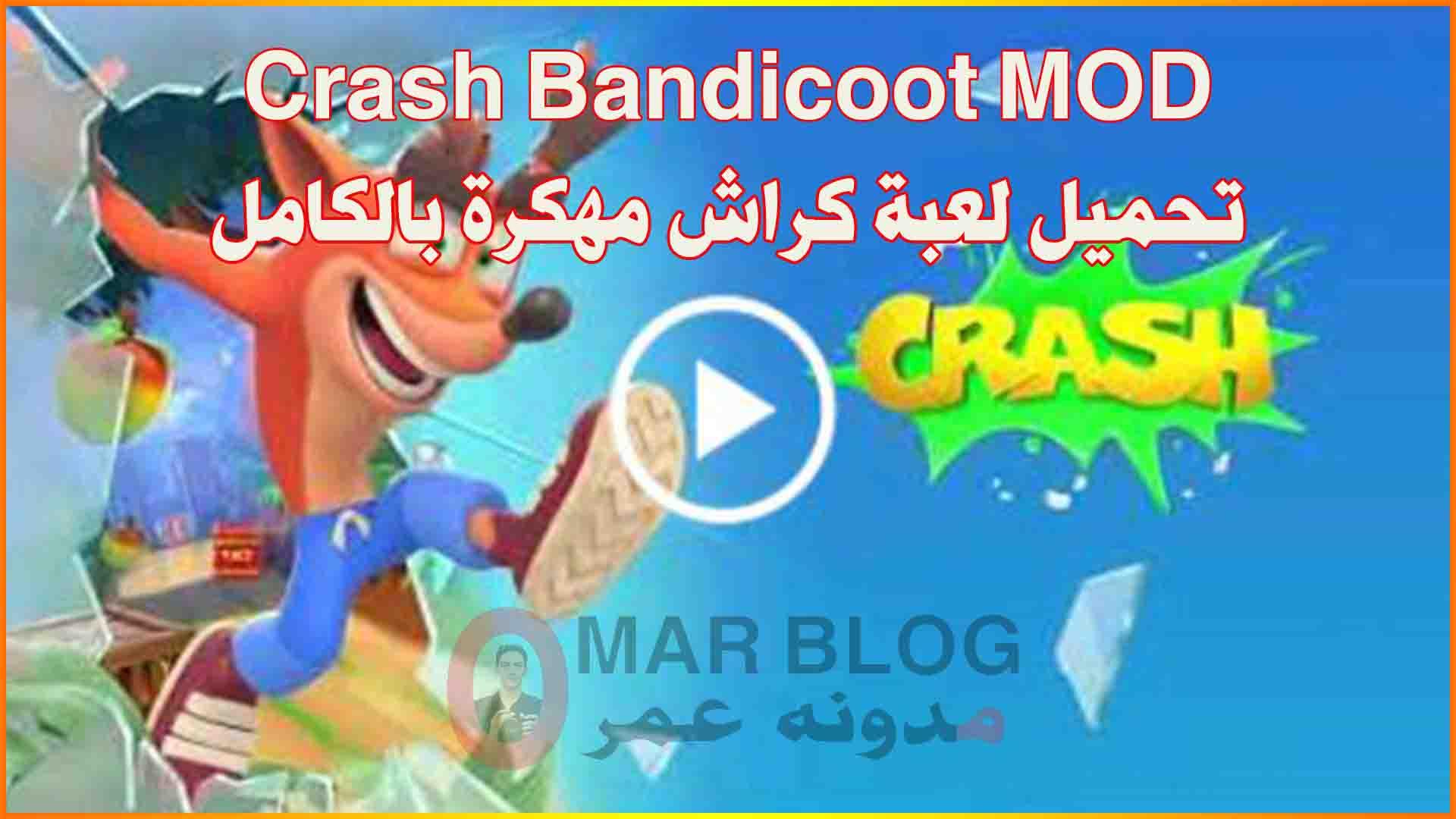 العاب اندرويد مهكرة (Crash Bandicoot MOD)