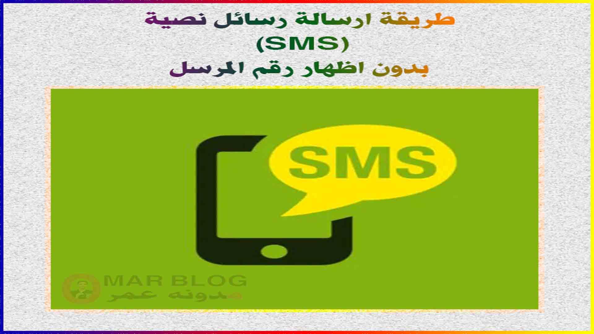 افضل موقع لارسال رسائل sms مجانا (مواقع حصرية وجديدة) .