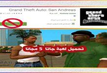 تحميل لعبة جاتا 5 (Grand Theft Auto: San Andreas)