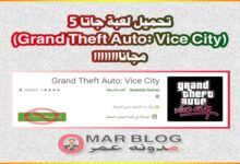 تحميل لعبة جاتا 5 (Grand Theft Auto: Vice City)