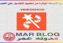 videoshow mod تطبيق videoshow مهكر 2021