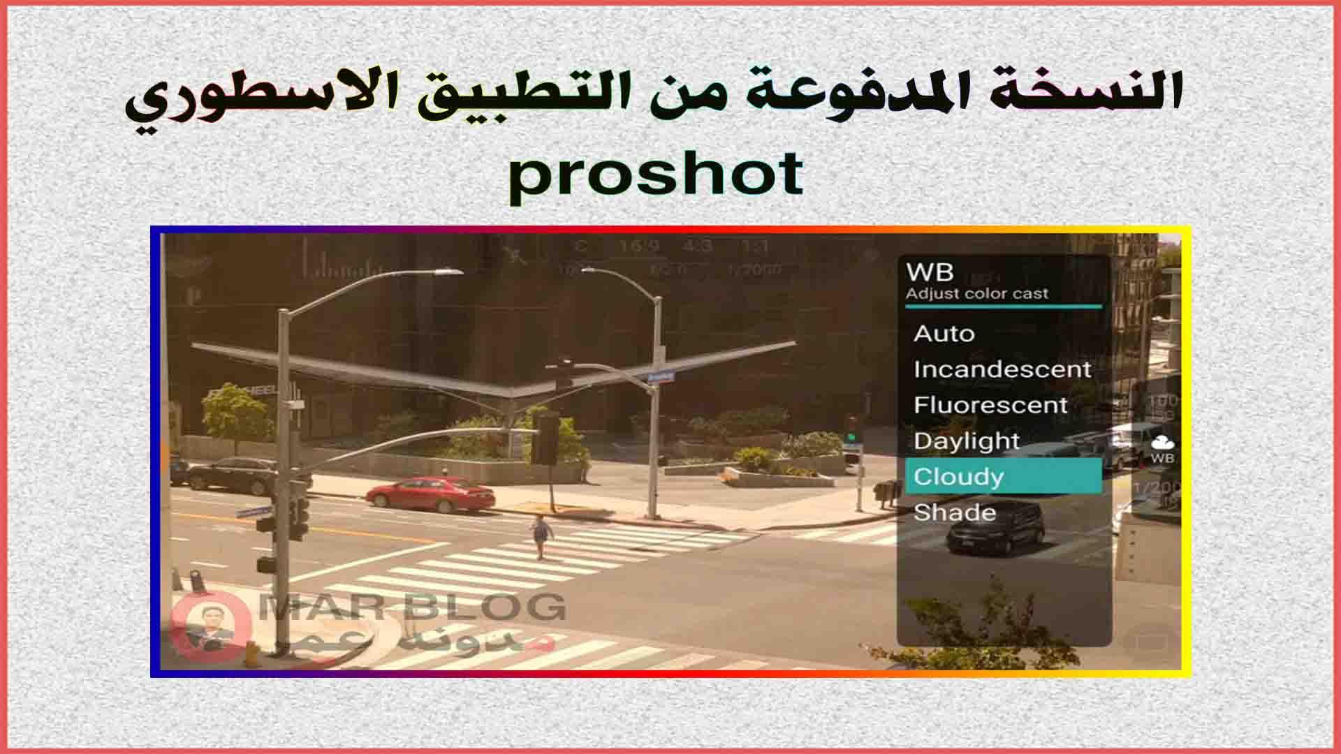 تحميل تطبيق proshot مجانا (النسخة المدفوعة من تطبيق proshot) .