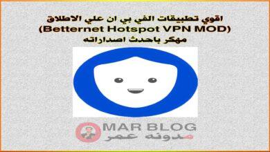 تحميل افضل تطبيقات VPN مهكرة للاندرويد 2021 (Betternet Hotspot VPN MOD)