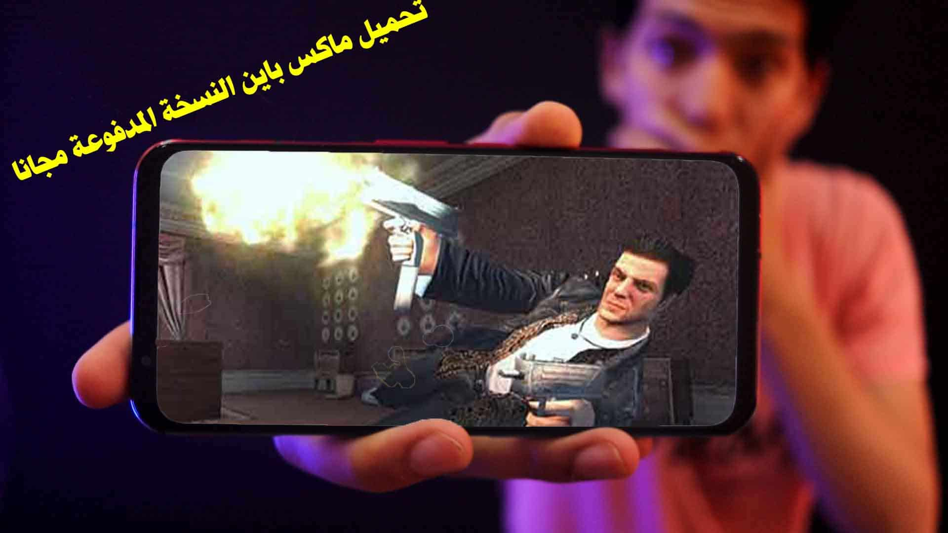 تحميل افضل العاب المغامرات للاندرويد (Max Payne Mobile) مجانا