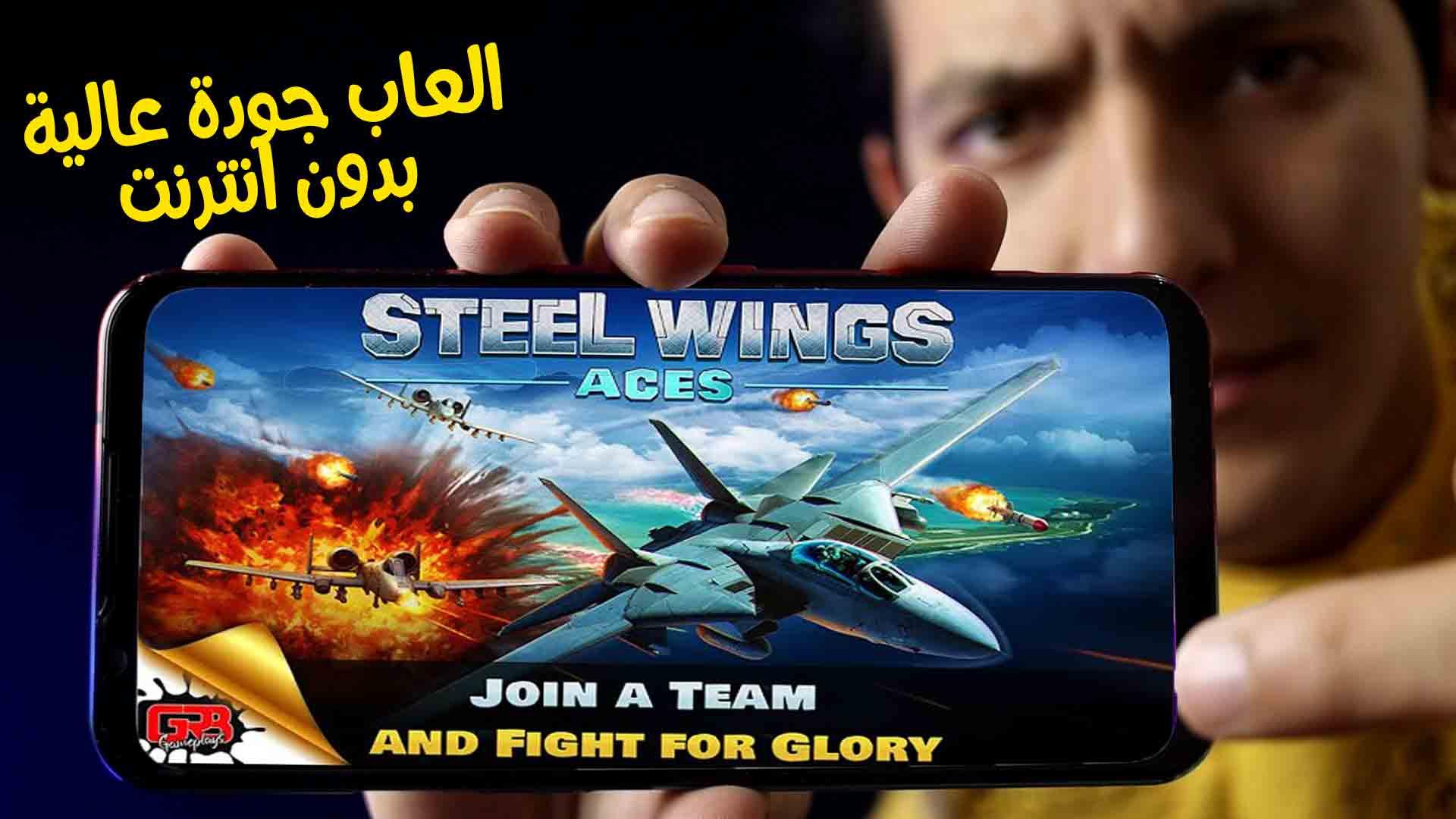 اروع العاب مغامرات الطائرات الحربية (steel wings) للاندرويد (بدون نت)
