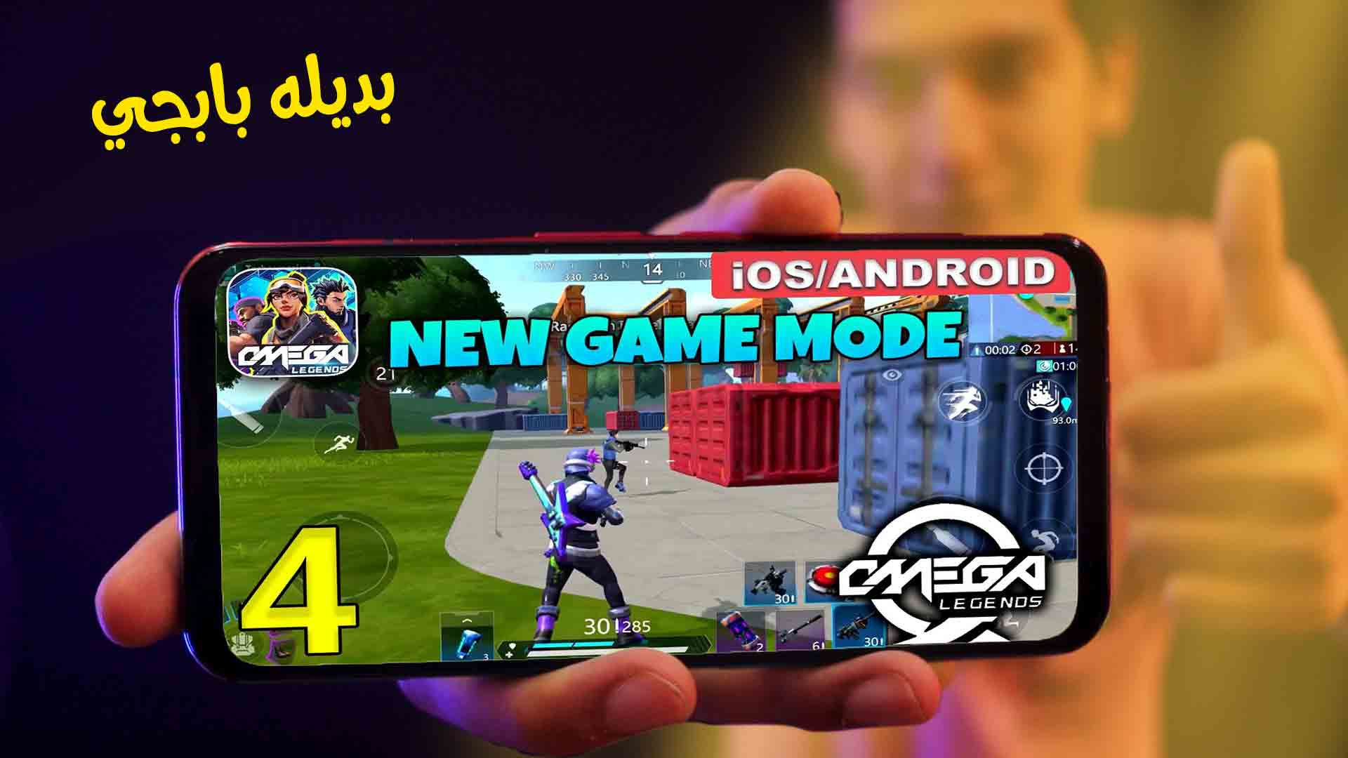 اللعبة الشبهية للعبة ببجي موبايل Omega Legends للاندرويد والايفون