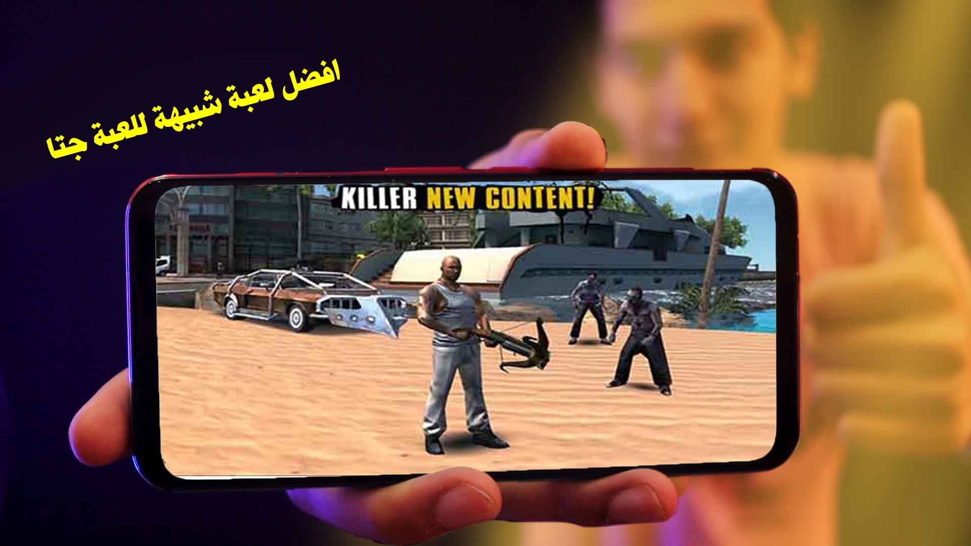 افضل لعبة شبيهة لـ GTA للاندرويد (Gangstar Rio: City of Saints) نسخة مدفوعة مجانا .