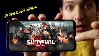 تحميل افضل العاب الزومبي للاندرويد (Survival: Day Zero)