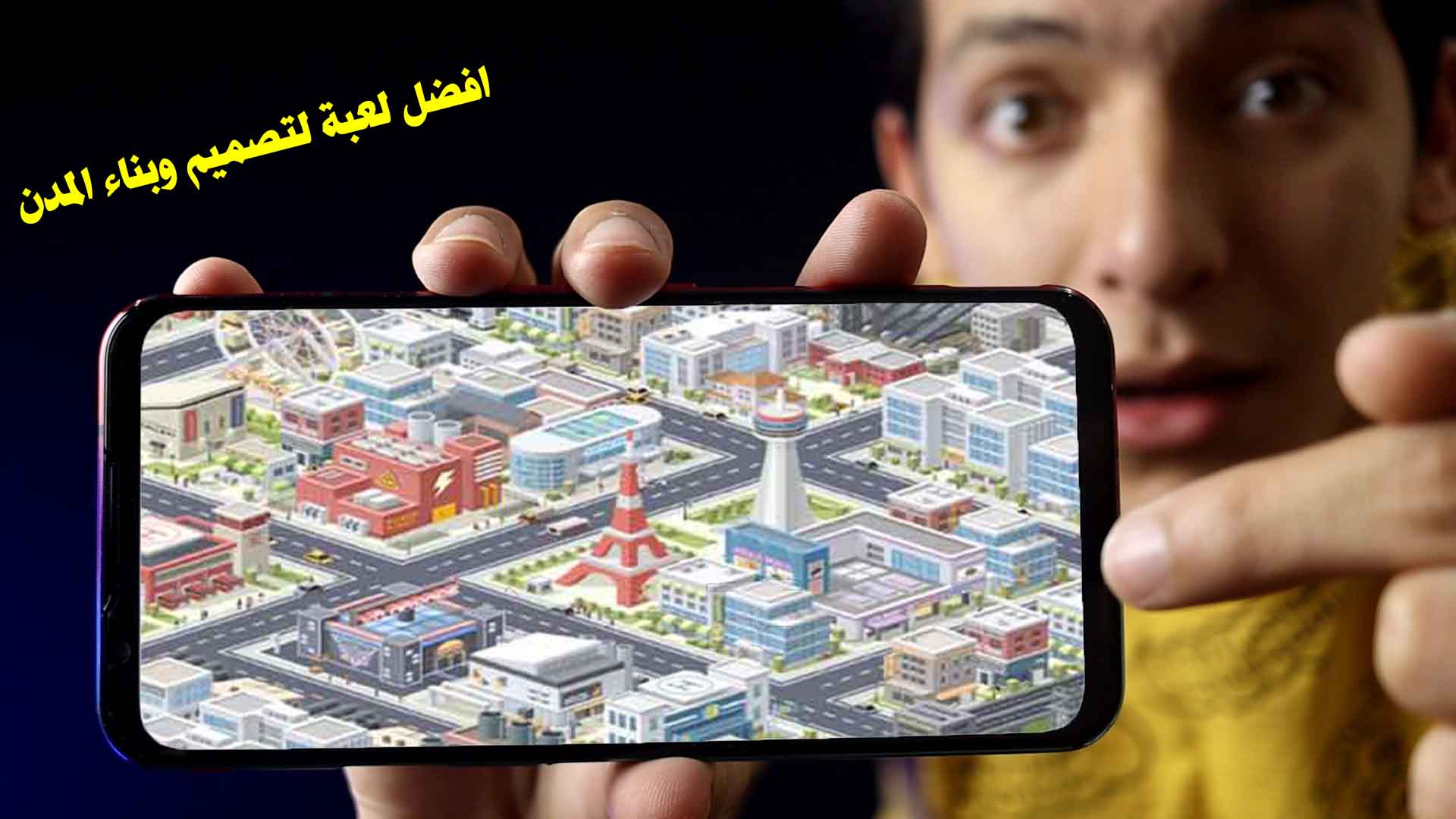 تحميل افضل العاب تصميم وبناء المدن للاندرويد (Pocket City Free)