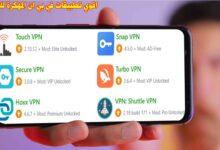 تحميل افضل 5 تطبيقات VPN مهكرة للاندرويد 2021 سريعة وامنة #1