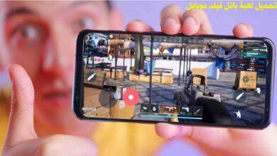 تحميل لعبة Battlefield Mobile للاندرويد - باتل فيلد موبايل .