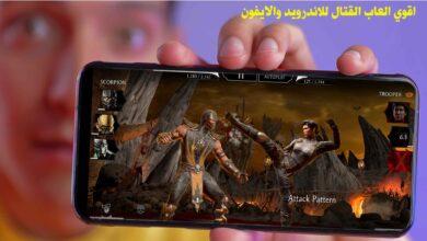 تحميل لعبة MORTAL KOMBAT للاندرويد والايفون - شرح كامل للعبة MORTAL KOMBAT .
