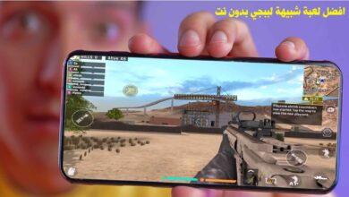 تحميل لعبة تشبه ببجي بدون نت - العاب تشبه ببجي للاجهزة الضعيفة .