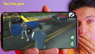تحميل لعبة GTA 5 للاندرويد مجانا - طريقة التحميل والتشغيل .